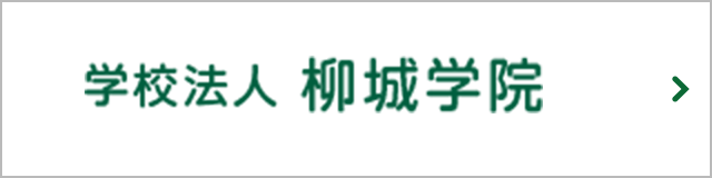 名古屋柳城短期大学