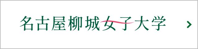 名古屋柳城女子大学